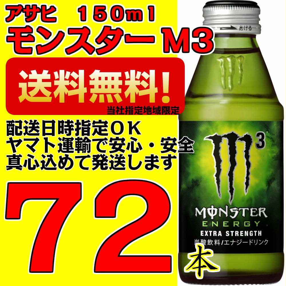 モンスターM3瓶 150ml×3ケース 72本 アサヒ【当社指定地域送料無料】