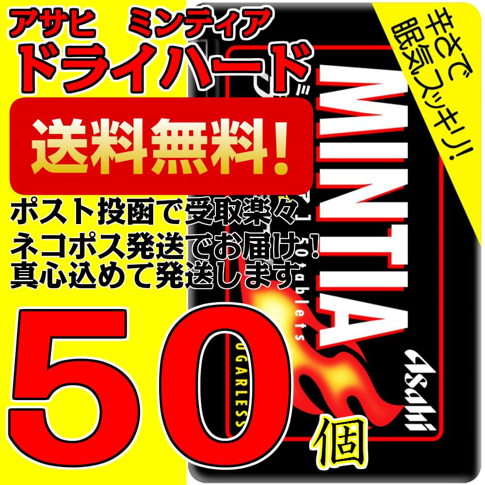 発送後最短翌日着 ネコポス で発送します ミンティア ドライハード MINTIA 日本全国送料無料 50個 配送日時指定不可 アサヒ 豊富な品 卸直営