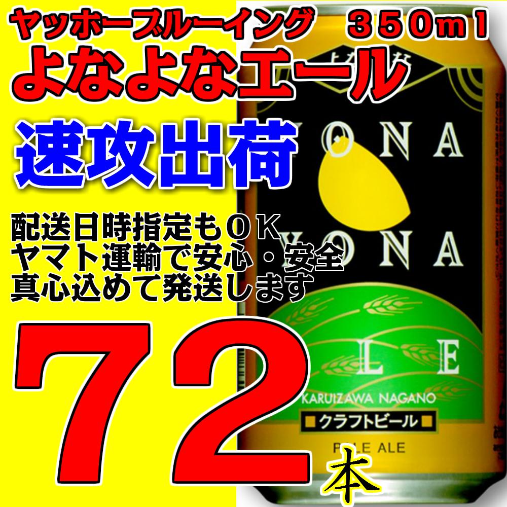 よなよなエール 350ml缶 3ケース 24本×3箱 72本 ヤッホーブルーイング よなよなの里 まとめ買い 2個口