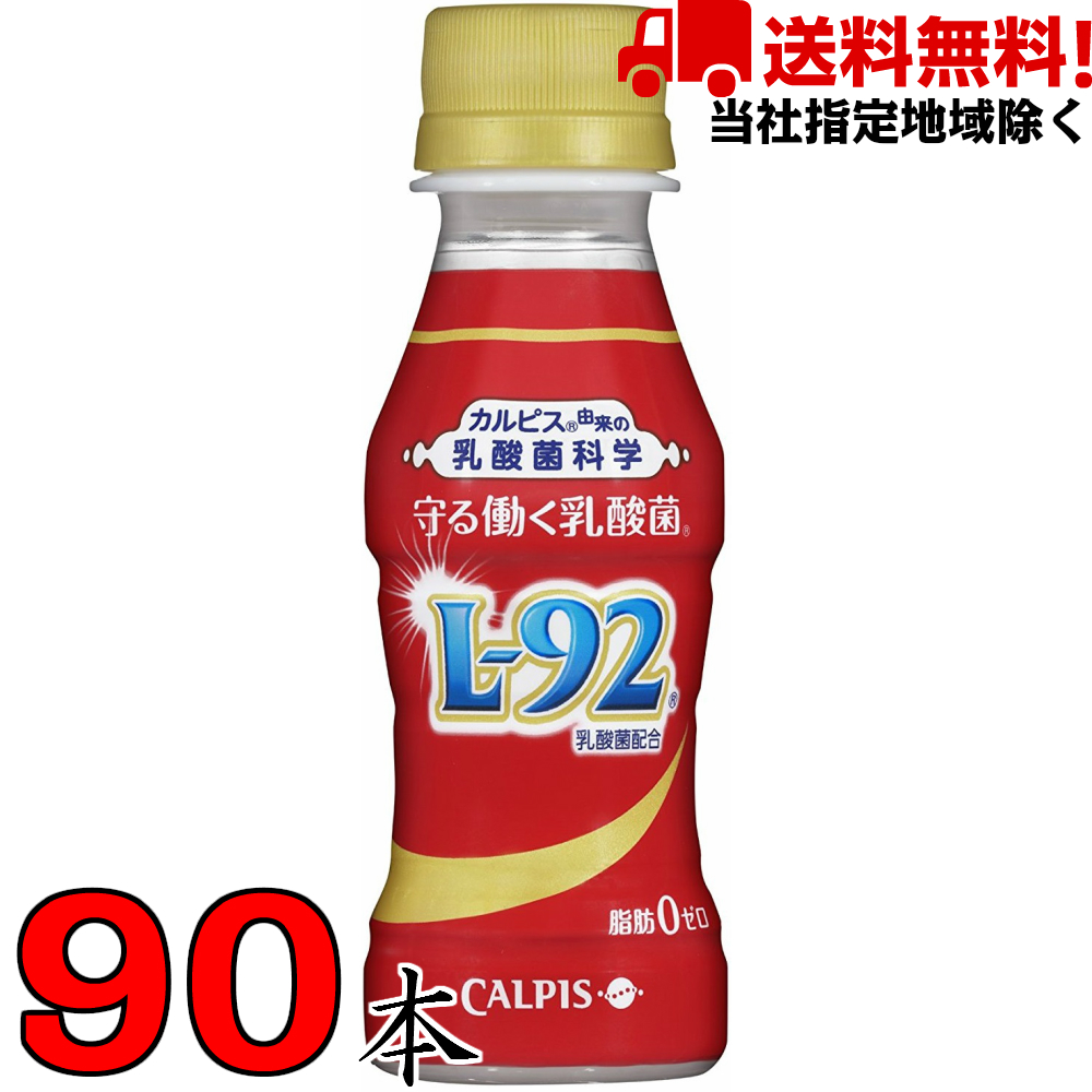 守る働く乳酸菌 100ml 30本×3ケース 90本 L-92 カルピス【当社指定地域送料無料】