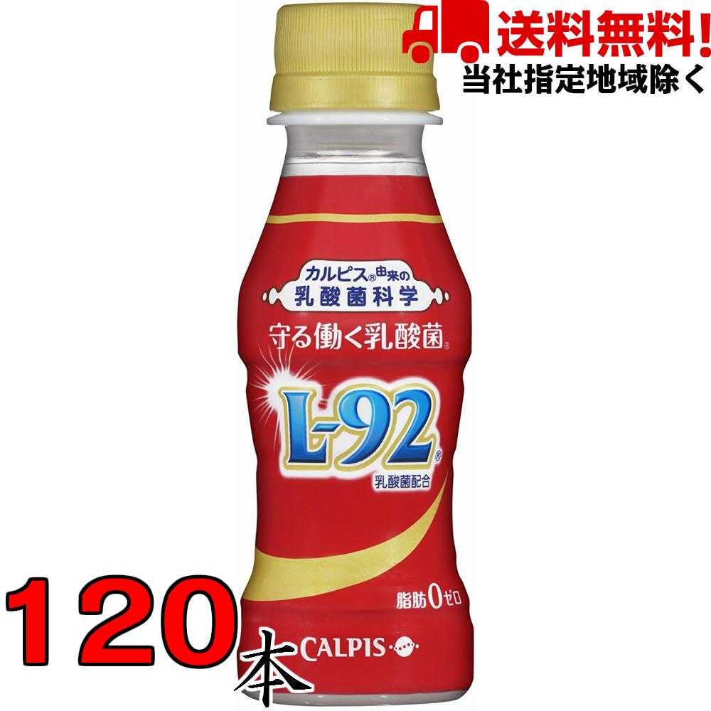 守る働く乳酸菌 100ml 30本×4ケース 120本 L-92 カルピス【当社指定地域送料無料】