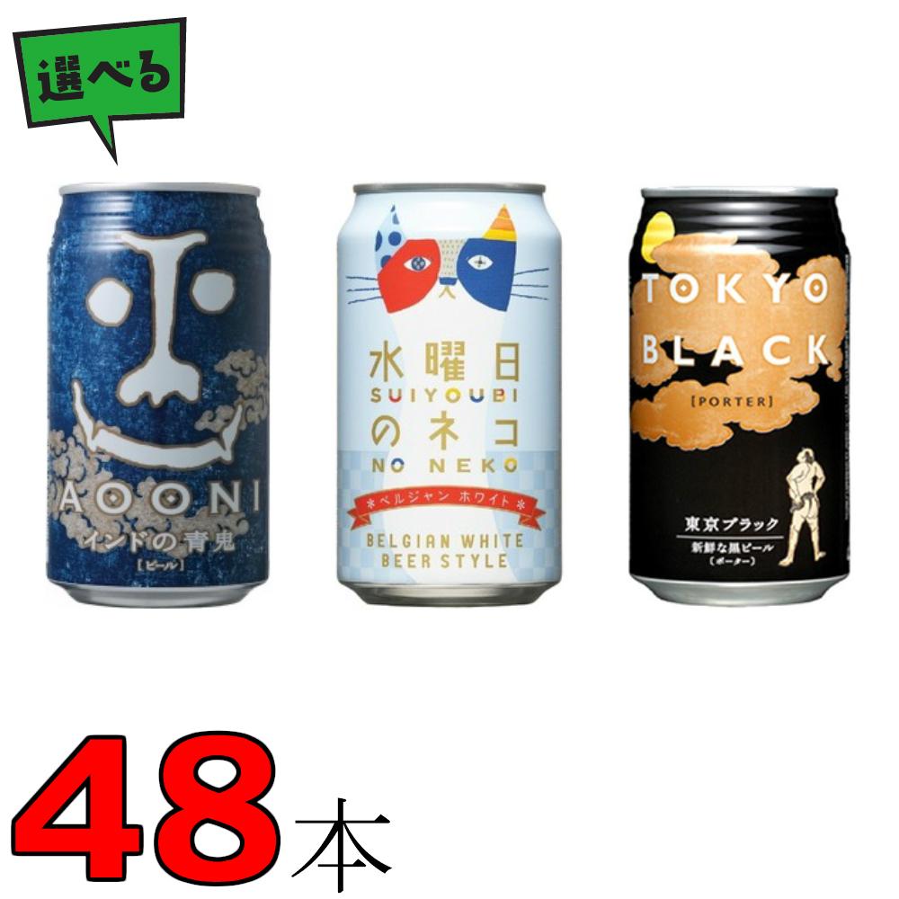 インドの青鬼、水曜日のネコ、東京ブラック 350ml缶 2ケース 24本×2箱 48本 ヤッホーブルーイング よなよなの里【当社指定地域送料無料】