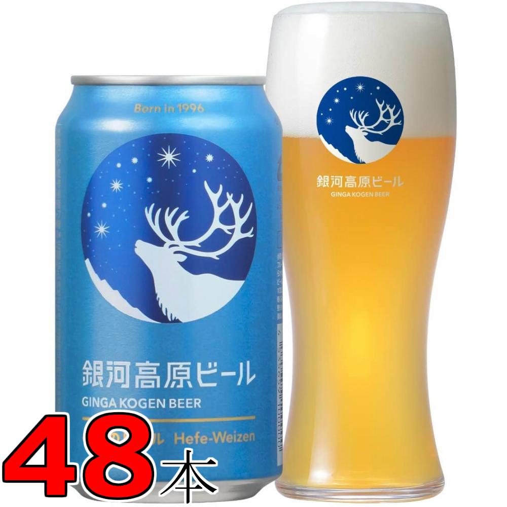 銀河高原ビール 小麦のビール 350ml缶 2ケース 48本 24本×2箱 ヴァイツェン ヤッホーブルーイング【当社指定地域送料無料】