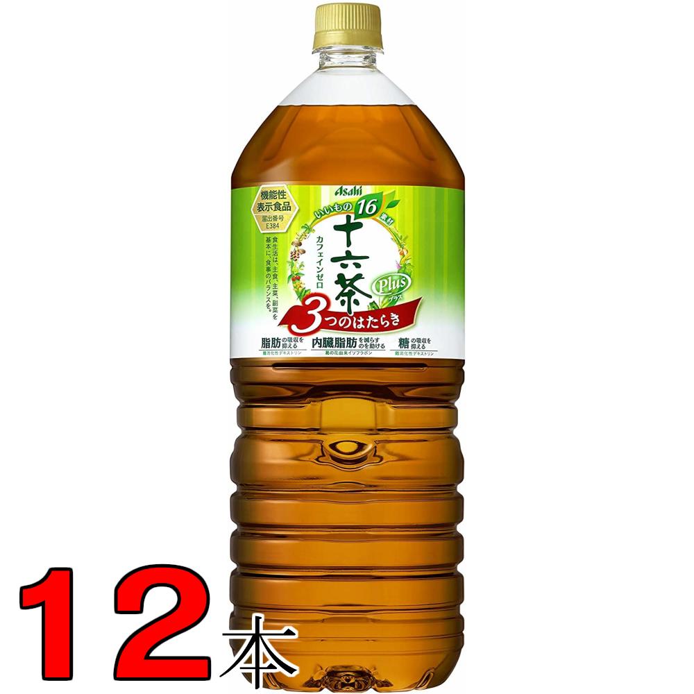 沖縄・離島は発送できません。 十六茶プラス 2L 2ケース 12本 6本入×2箱 3つのはたらき 機能性表示食品 内臓脂肪・食後の脂肪・糖が気になる方に 十六茶W アサヒ飲料【送料無料】 ※沖縄・離島は発送できません。GDL
