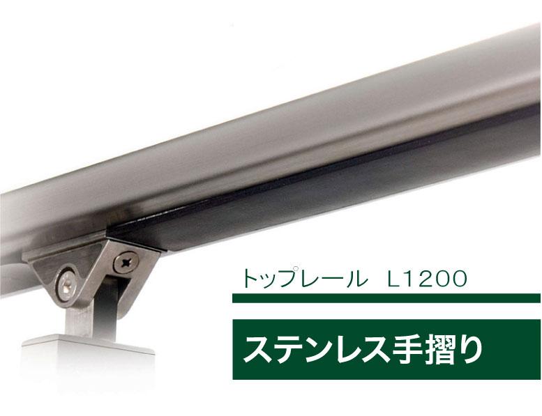 ステンレス手摺 トップレール L1200