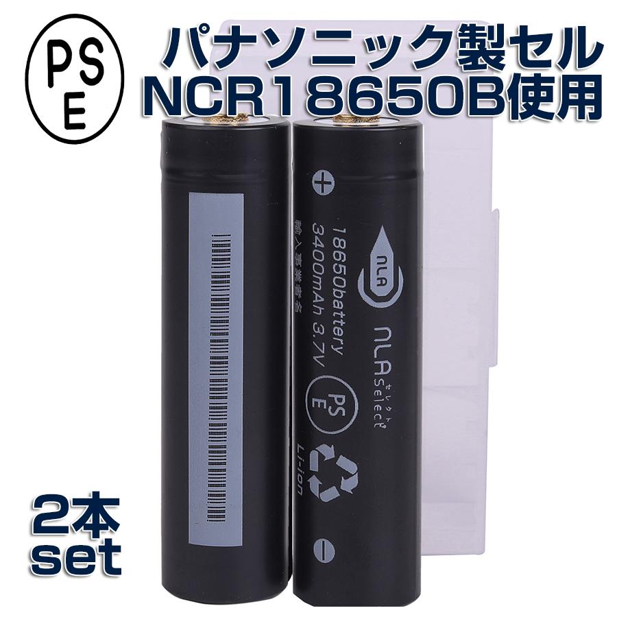 NLAセレクト独自改良 18650電池 ショート防止 プラス極保護回路 1位獲得 メール便送料無料 18650 SALE開催中 3保護回路 バッテリーケース付 リチウム電池 売れ筋 2本セット パナソニックセル 3400mAh