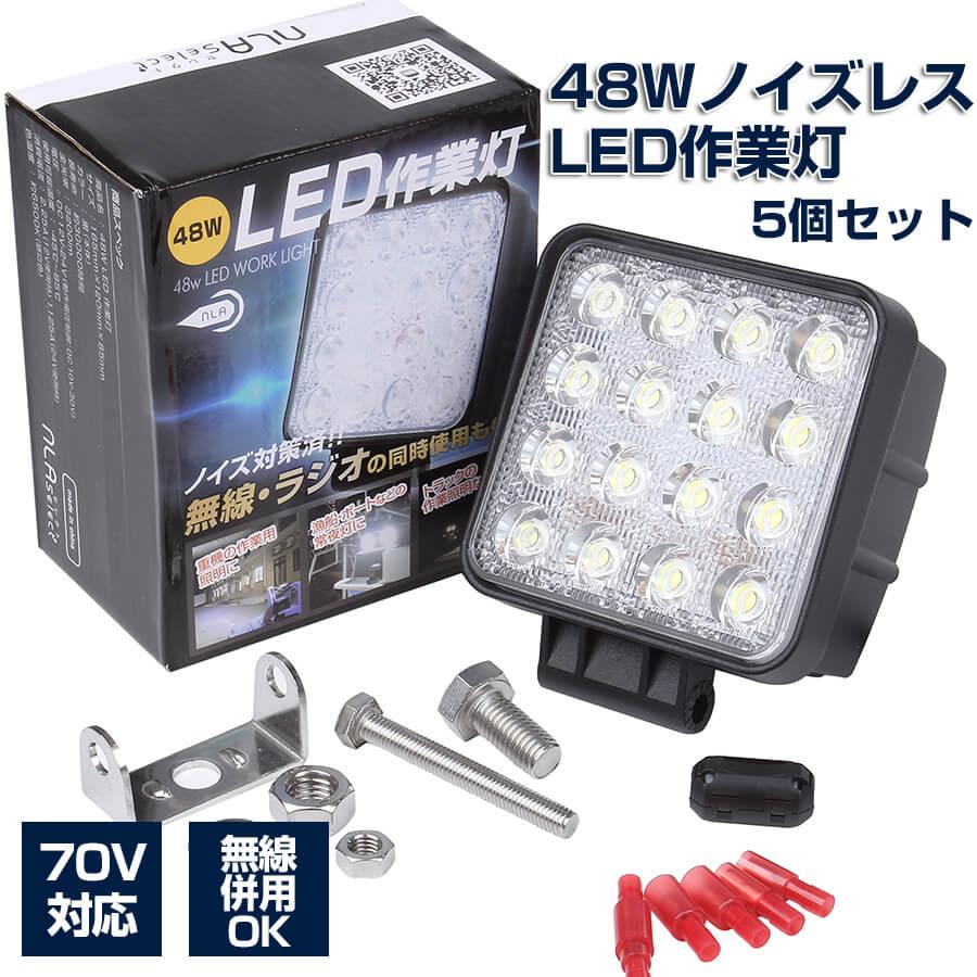 作業灯 led 48w 5個セット 12v 24v nlaセレクト トラック トラクター ノイズレス ワークランプ 船舶 照明