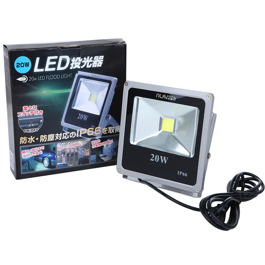 20W LED投光器 スイッチ付きワークライト 10個セット 屋外 ・工事現場用照明 100V対応