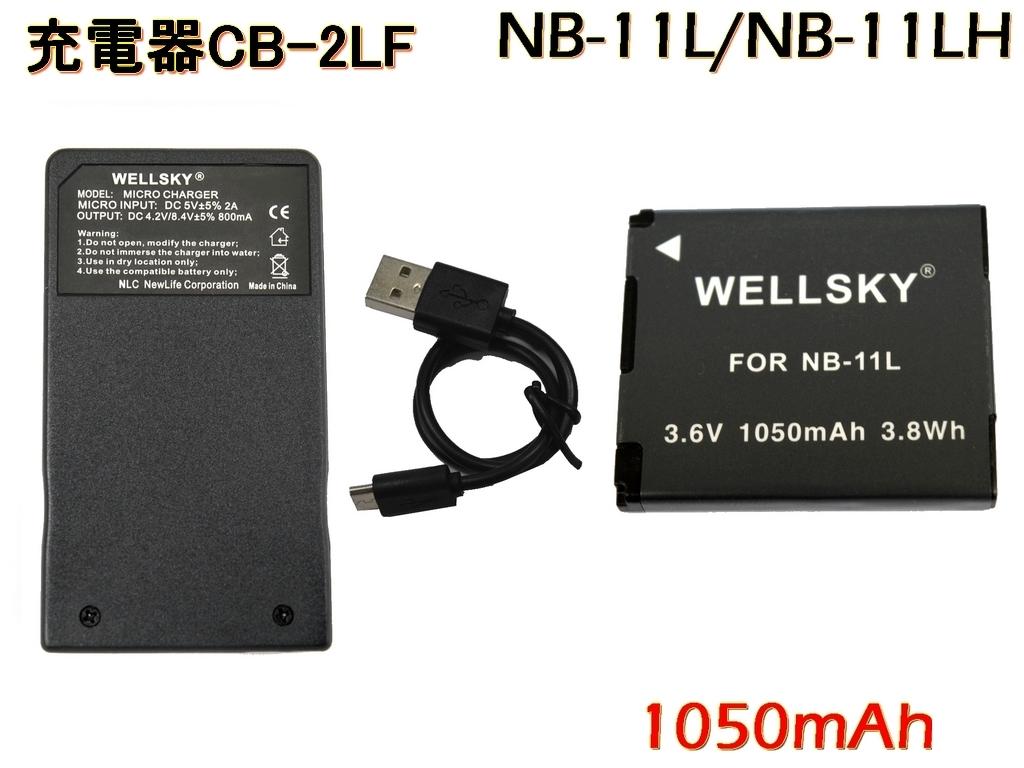 [ あす楽対応 ]  [ CANON キヤノン ]  NB-11L / NB-11LH  互換バッテリー 1個 & [ 超軽量 USB 急速 互換充電器 バッテリーチャージャー CB-2LF 1個 [ 2点セット ] [ 純正充電器で充電可能 残量表示可能 ] IXY イクシ 140 / IXY 120 / IXY 150
