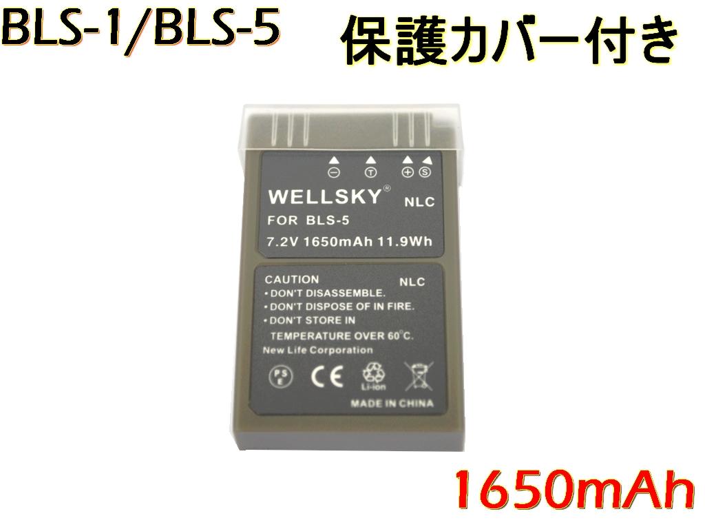 BLS-1 BLS-5 BLS-50 3,980円以上のご購入送料無料 あす楽対応  BLS-1 BLS-5 BLS-50 互換バッテリー [ 純正充電器で充電可能 残量表示可能 純正品と同じよう使用可能 ] OLYMPUS オリンパス E-PL1s E-PL2 E-PL5 E-PM2 E-PL6 E-PL7 E-PL8 E-M10 E-M10 Mark II