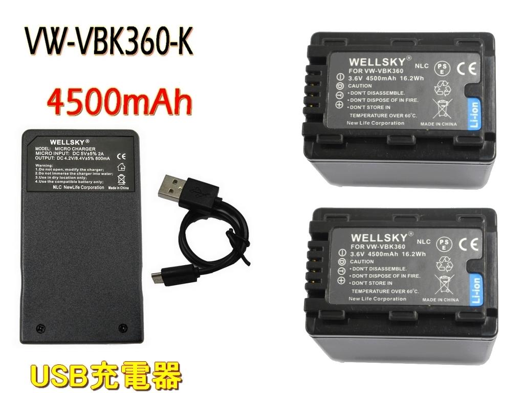 Panasonic パナソニック VW-VBK360 VW-VBK360-K 互換バッテリー 2個 & [ 超軽量 ] USB Type-C 急速 互換充電器 バッテリーチャージャー VW-BC10-K VW-BC10 1個 [ 3点セット ] [ 純正品と同じよう使用可能 残量表示可能 ] HC-V100M HDC-TM85