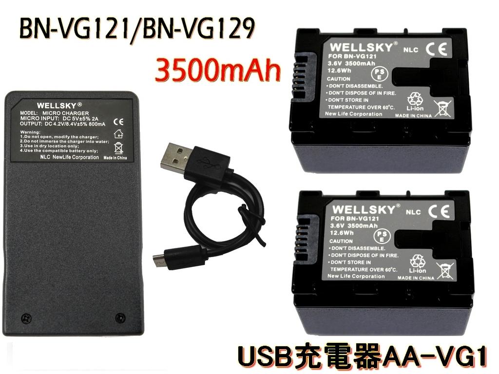 BN-VG121 BN-129 送料無料 あす楽対応 BN-VG129 数量限定アウトレット最安価格 互換バッテリー 2個 秀逸 超軽量 USB 急速 Jvc Victor AA-VG1 バッテリーチャージャー 3点セット ビクター 1個 純正品と同じよう使用可能 残量表示可能 互換充電器