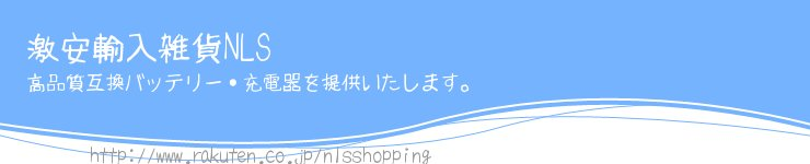 激安輸入雑貨NLS:激安輸入雑貨