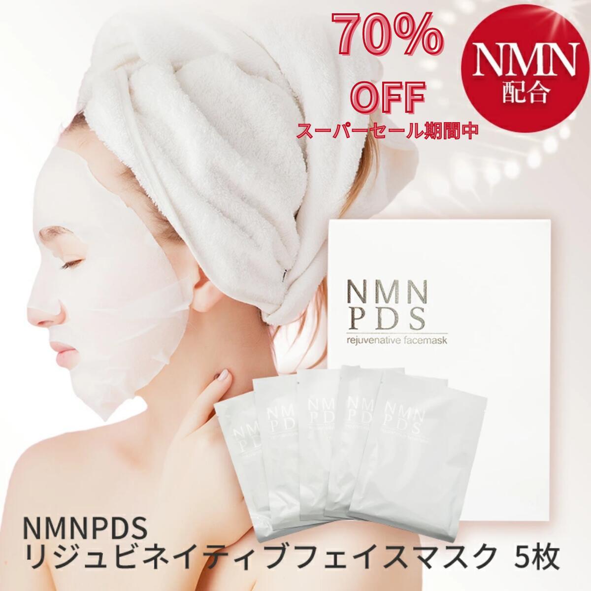 たるみ シミ ほうれい線 対策 はり 改善 コスメ 日本製 ナノ nmn 化粧品 ニコチンアミドモノヌクレオチド エイジングケア成分 フェイシャルパック 幹細胞 低価格 フェイスマスク 配合 NMN リジュビネイティブ 5枚入 シートマスク 未使用品 年齢肌に最適 スキンケア NMNPDS ギフト 保湿 対応可 乾燥 エイジングケア