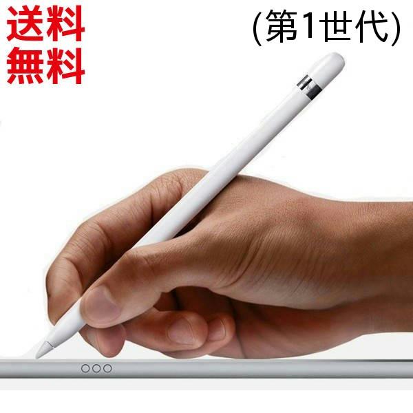 Apple正規品 アップルペンシル Apple Pencil iPad Pro対応 第1世代 アップル純正 MK0C2J/A