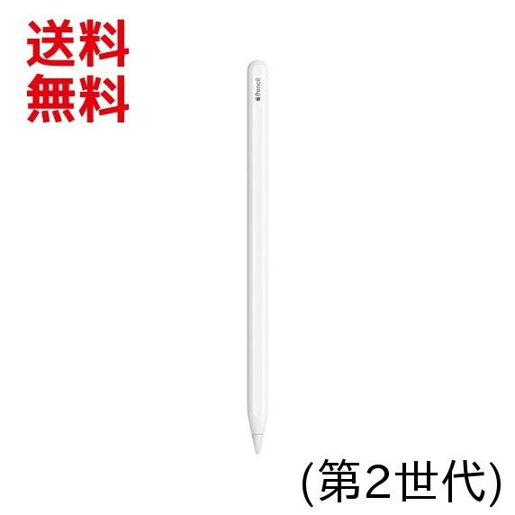 Apple正規品 アップルペンシル2 Apple Pencil 2 iPad Pro対応 第2世代 アップル純正 MU8F2J/A