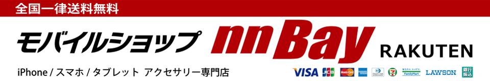 モバイルショップ nn-Bay:スマホのアクセサリー、修理・メンテナンスキットを販売しています。