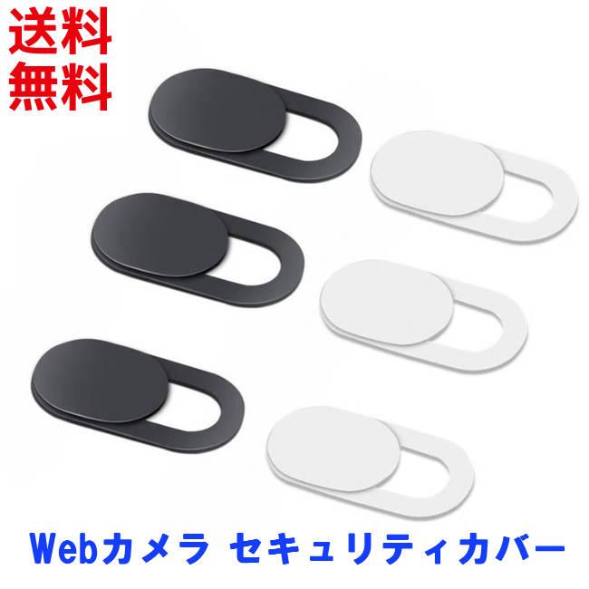 送料無料 テレワーク カメラプライバシー保護カバー Webカメラ セキュリティカバー プライバシー保護シール (3個入り)