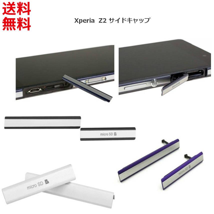 sony Xperia エクスペリア Z2 SO-03F キャップ カバー 2個セット( sim microSD /microUSB)