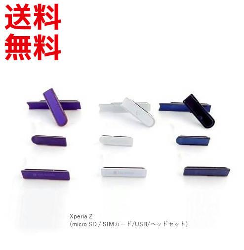 ドコモ Xperia Z (SO-02E) サイドキャップ カバー 4点セット (互換品)