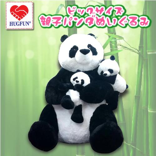 HUGFUN パンダぬいぐるみ 140cm 親子パンダ ビッグサイズ plush【smtb-ms】0582732