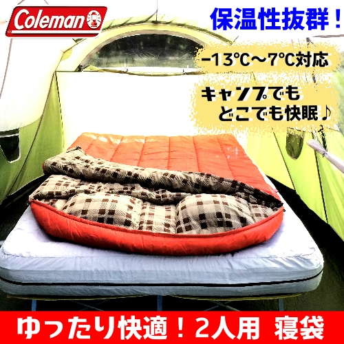 COLEMAN コールマン 寝袋 2-person sleeping bag coleman 封筒型 2人用 -13℃~7℃【smtb-ms】0569161