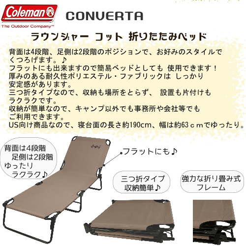 楽天市場】COLEMAN ラウンジャー コールマン コットラウンジャー