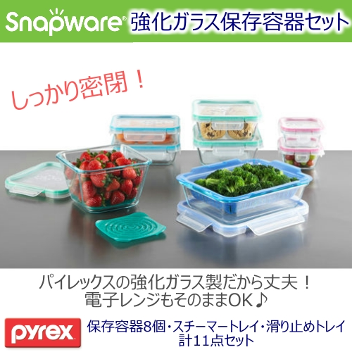 Snapware Reinforced Glass Storage Containers 11 Point Set 19 PC GLASS  STORAGE SET Pyrex Airtight Leakproof 0940454