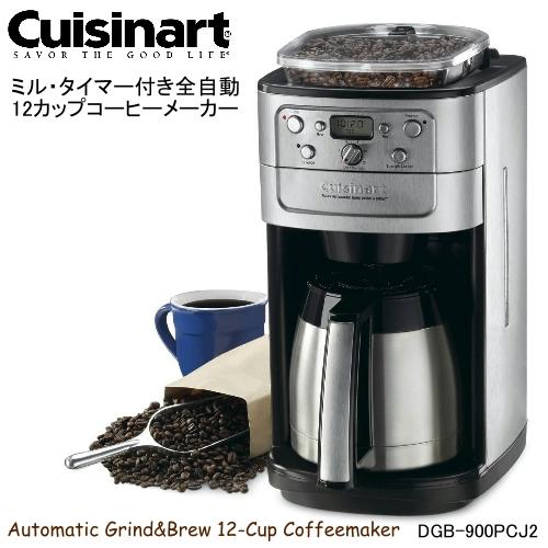 東北 北海道は発送不可 離島は別途送料加算 代引不可 定価 202104クイジナート 12カップ オートマティック グラインド ブリュー 休日 内蔵ミル24時間タイマー 12-Cup コーヒーメーカーCuisinart CoffeemakerDGB-900PCJ2全自動 GrindBrew ペーパーフィルターの併用可0580566 保温機能付き 電動ミル Automatic