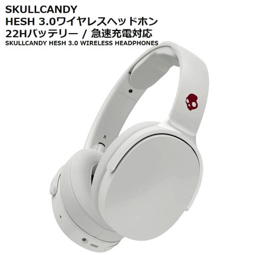 最新入荷 SKULLCANDY HESH 3.0 ワイヤレスヘッドフォン22Hバッテリー / 急速充電対応Bluetooth 折りたたみ可能スカルキャンディー【smtb-ms】0015817, スーツスタイルMARUTOMI 5083f5de
