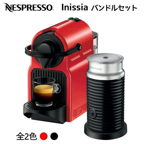 Nespresso Inissia バンドルセット 全2色C40REA3B  D40BKA3B コーヒーメーカーネスプレッソ カプセルセット イニッシアエアロチーノセット レッド ブラックエアロチーノ3 AEROCCINO3【smtb-ms】cos-0583267