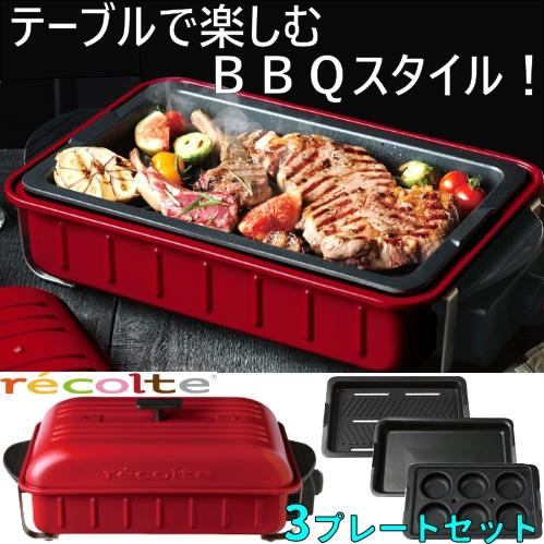 recolte Home BBQ 3PLATES SET RBQ-1-(R3P)ホーム バーベキュー 3プレートセット Red レッドテーブル クッキング プレートホットプレート 焼肉【smtb-ms】0590719