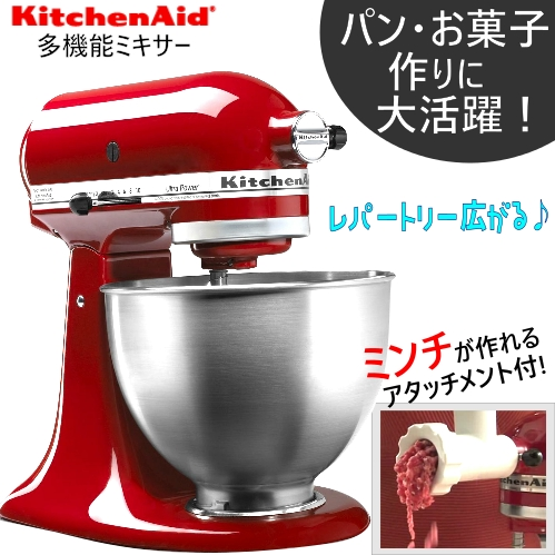 KitchenAid スタンドミキサー 4.5Lボウルミキサー ステンレス製 9KSM95ER混ぜる 練る 泡立てる ミンチ キッチンエイド【smtb-ms】n0105