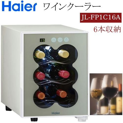 Haier ハイアール ワインクーラー 6本収納タイプ ホワイトJL-FP1C16A W【smtb-ms】n0149