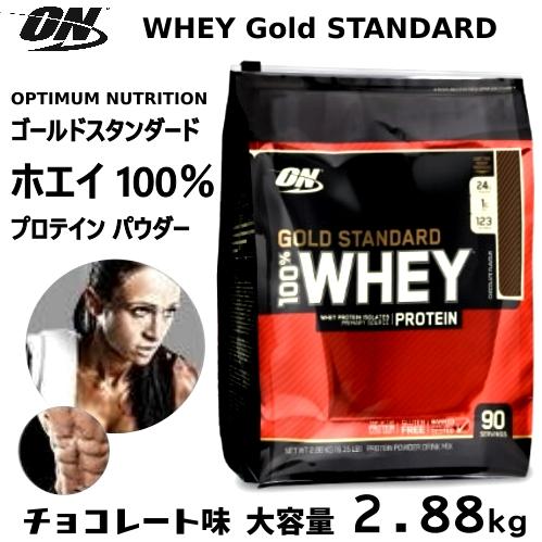 OPTIMUM NUTRITION ON GOLD STANDARD WHEYゴールドスタンダード ホエイ 100% プロテイン パウダーチョコレート味 大容量 2.88kg【smtb-ms】039492