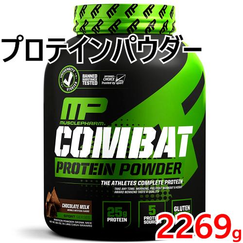 MusclePharm Combat Protein Powder100%ホエイスポーツシリーズ 2.2kgコンバット プロテイン パウダー チョコレートミルク タンパク質 グルテンフリー チョコ味【smtb-ms】0578262