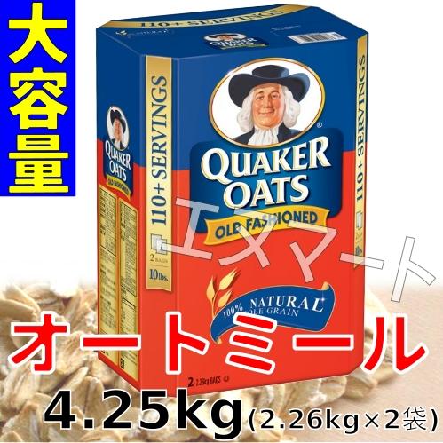 【Quakerクウェーカー】オートミール 2.26kg×2袋 オールド ...
