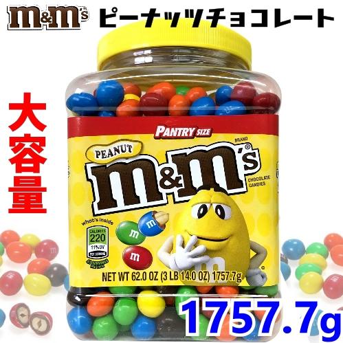 【数量限定】ケース入りM&M'S  ピーナッツチョコレート 1757.7g チョコレート m&m's ピーナッツ チョコレート ピーナッツ 食品 おやつcos-n152