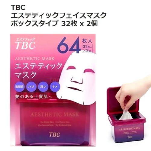 Image result for tbc エステティックマスク