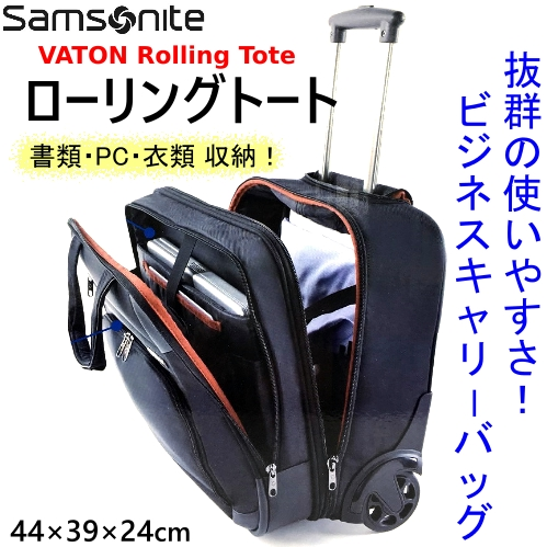 Samsonite VATON Rolling Tote サムソナイトモバイルオフィス 2輪 ローリングトートビジネスバッグ PCバッグ パソコンバッグ 出張パソコンバッグ キャリーバッグビジネス【smtb-ms】0588331