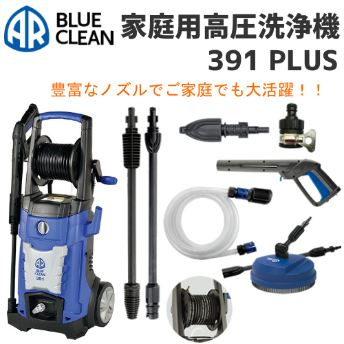 AR BLUE CLEAN 家庭用高圧洗浄機 391Plusコンプリートセット【smtb-ms】n0148