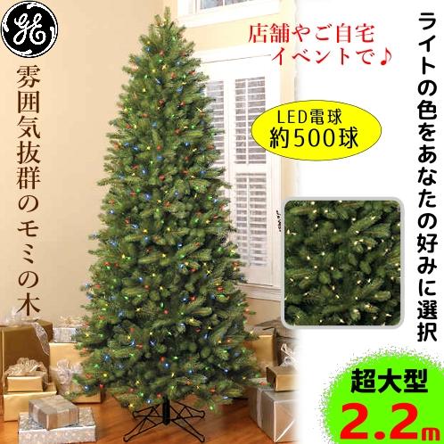 【訳アリ】【展示品】GE Christmas Treesクリスマスツリー 2.2m モミの木LED 500球 マルチカラー&ホワイト【smtb-ms】0583648