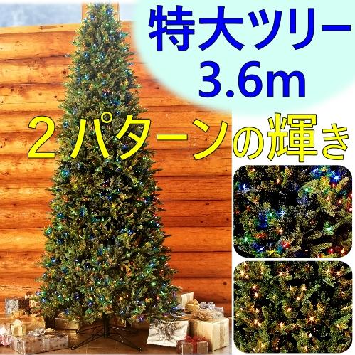 Christmas Trees クリスマスツリー 3.6mLED 1350球 マルチカラー ホワイト モミの木クリスマス 業務用 イベント 店舗用 特大サイズ【smtb-ms】0587960