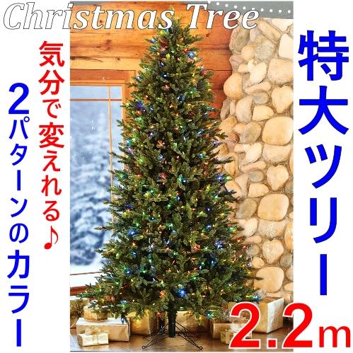 Christmas Trees クリスマスツリー 2.2mLED 700球 マルチカラー ホワイト モミの木クリスマス 業務用 イベント 店舗用 特大サイズ【smtb-ms】0587976