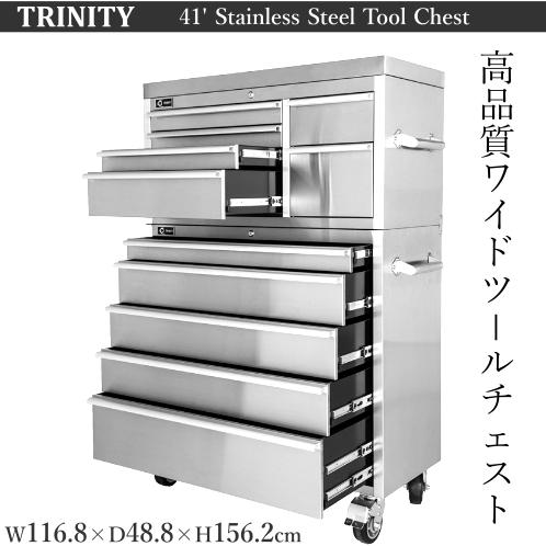 TRINITY 41' Stainless Steel Tool Chest WHALENトリニティ 商業用 ステンレス鋼 ワイドツール チェストツールボックス コンボ ガレージ 工具【smtb-ms】cos-n0066
