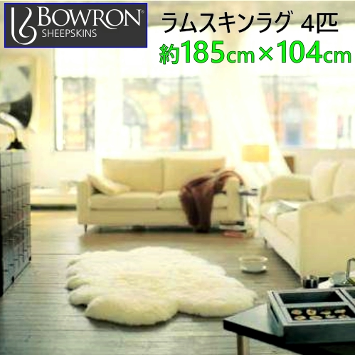 BOWRON new zealand four piece lambskinボーロン 羊毛革 ニュージーランド産 100% 4匹物natural rug ラグ シープスキンラムスキンラグ ムートンラグ 約185cm×104cm【smtb-ms】n-211-n