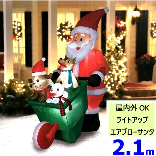 クリスマス エアブロー ライトアップ Christmas バルーン オブジェ サンタX'mas イルミネーション ライトアップAirblown Inflatable 7ft 2.1m【smtb-ms】hw-2018-1