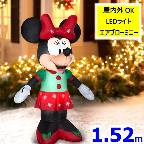 Inflatable Minnie Mouse 5 Ft Christmasクリスマス エアブロー Disney ライトアップバルーン オブジェ ミニーX'mas LED イルミネーション デコレーション 5ft 1.52m【smtb-ms】hw-2018-2