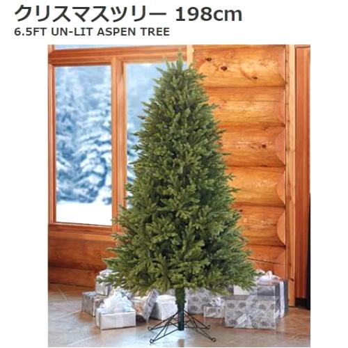 クリスマスツリー 1.98m 6.5FT組み立て式 クリスマスツリーUN-LIT ASPEN Tree【smtb-ms】2002040