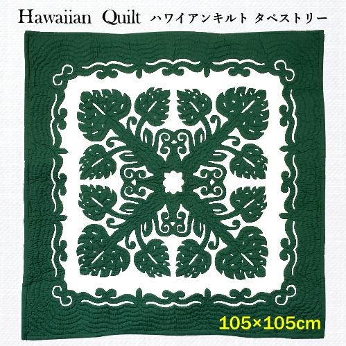 Hawaiian Quilt ハワイアンキルト タペストリーハンドソーイング 手縫い ソファ― カバー105×105cm ハンドメイド ハワイ キルトインテリア ループ【smtb-ms】to-19-A